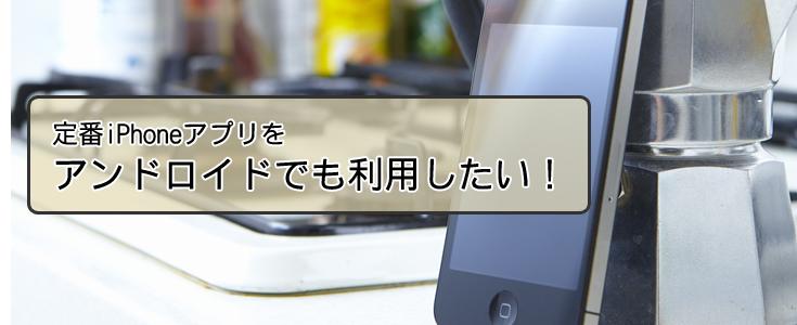 iphone(ios)でandroidアプリを起動・動かす?ケー …