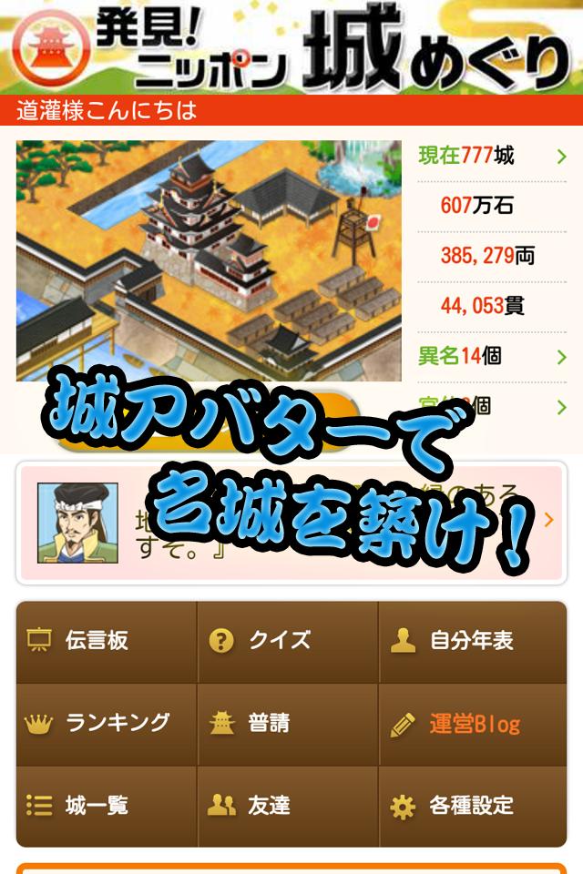 めぐり ニッポン クイズ 城 【ニッポン城めぐりクイズの答え】11/20 名古屋城内に積まれた石垣の石材の中で、最も大きいものを通称何と呼ぶか?